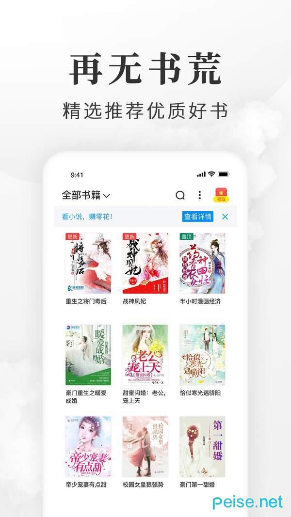 淘小说免费版图3