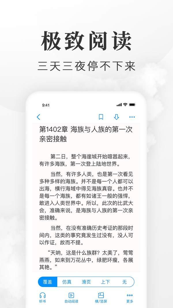 淘小说免费版