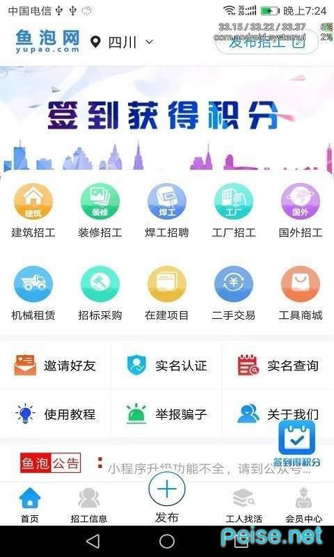 鱼泡网招聘信息图4