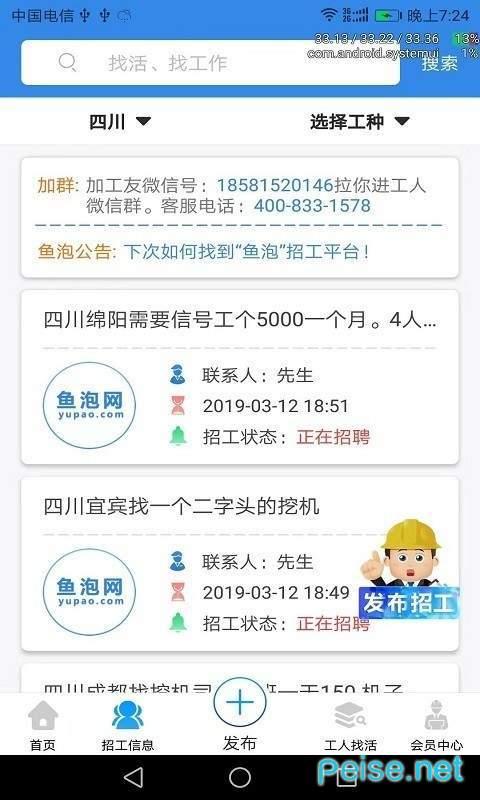 鱼泡网招聘信息图3
