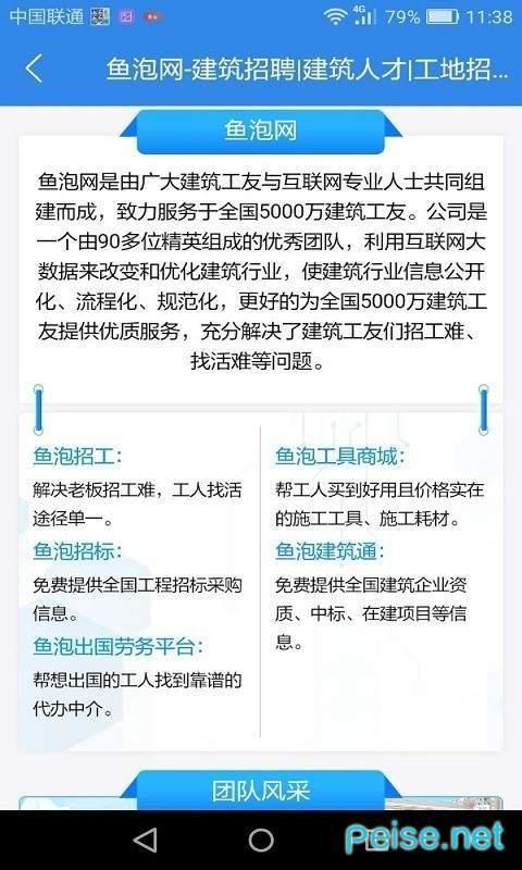 鱼泡网招聘信息图1