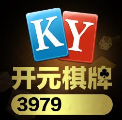 开元3979官网版