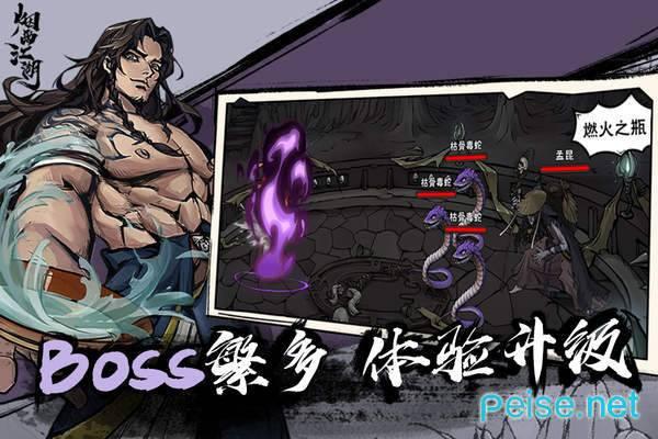 烟雨江湖官网版图5