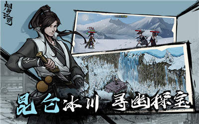 烟雨江湖官网版