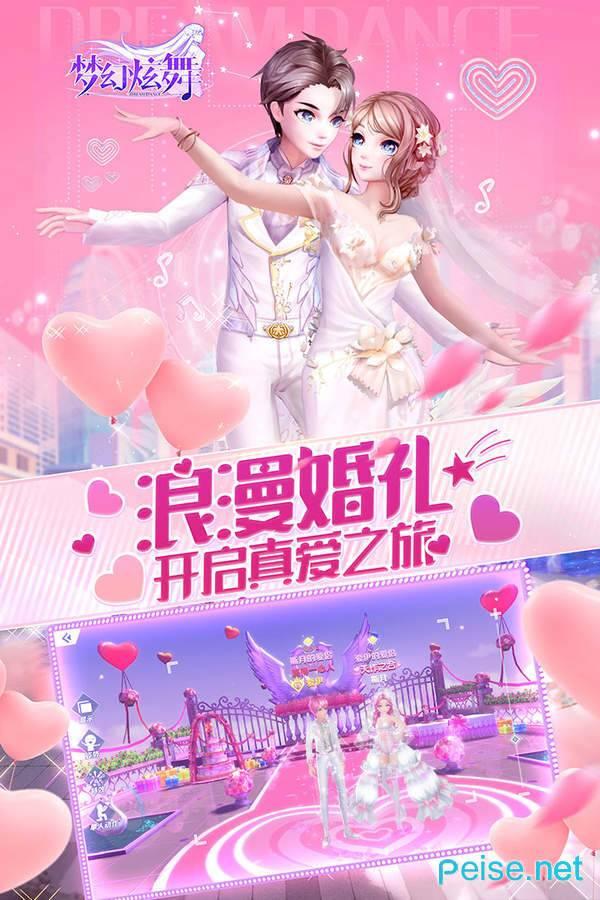 梦幻炫舞无限金币钻石版图5