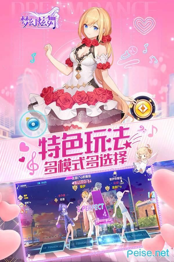 梦幻炫舞无限金币钻石版图3