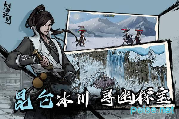 烟雨江湖官网版图4