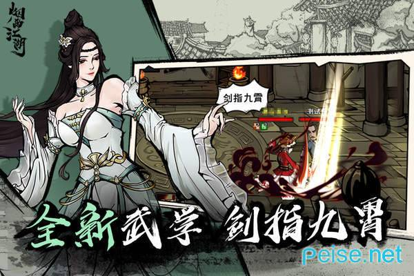 烟雨江湖官网版图3
