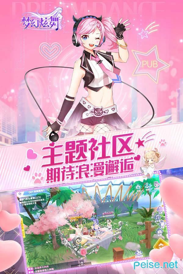 梦幻炫舞无限金币钻石版图4