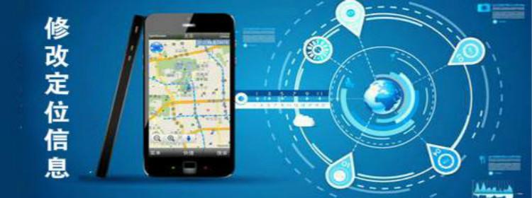 修改定位信息的app