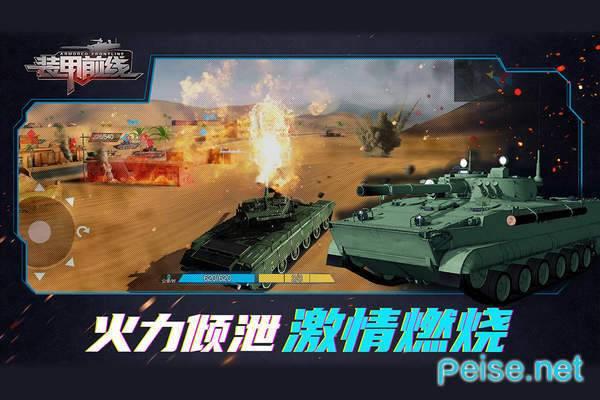 装甲前线图5
