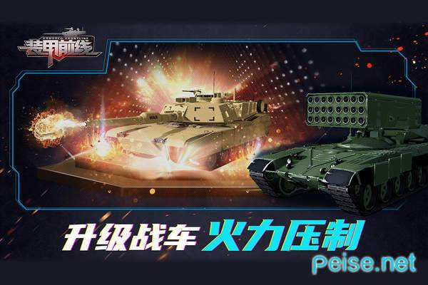 装甲前线图3