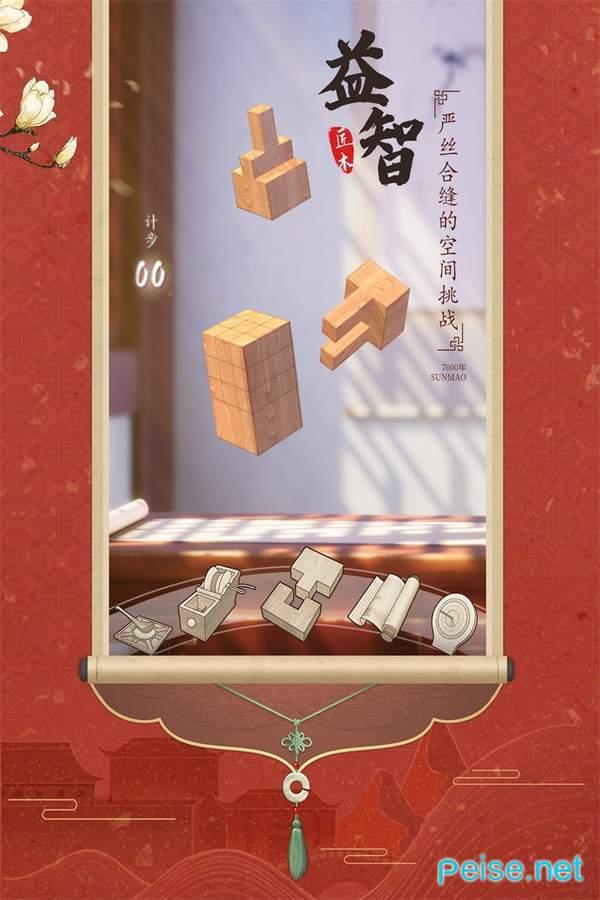 匠木游戏图2