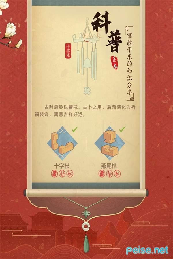 匠木游戏图4