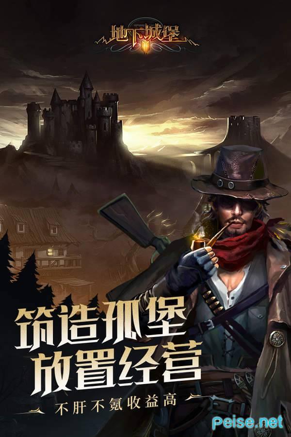 地下城堡2:黑暗觉醒2020图5