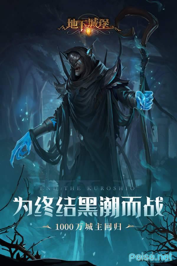 地下城堡2:黑暗觉醒2020图1