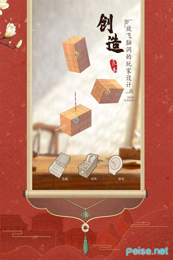 匠木游戏图3