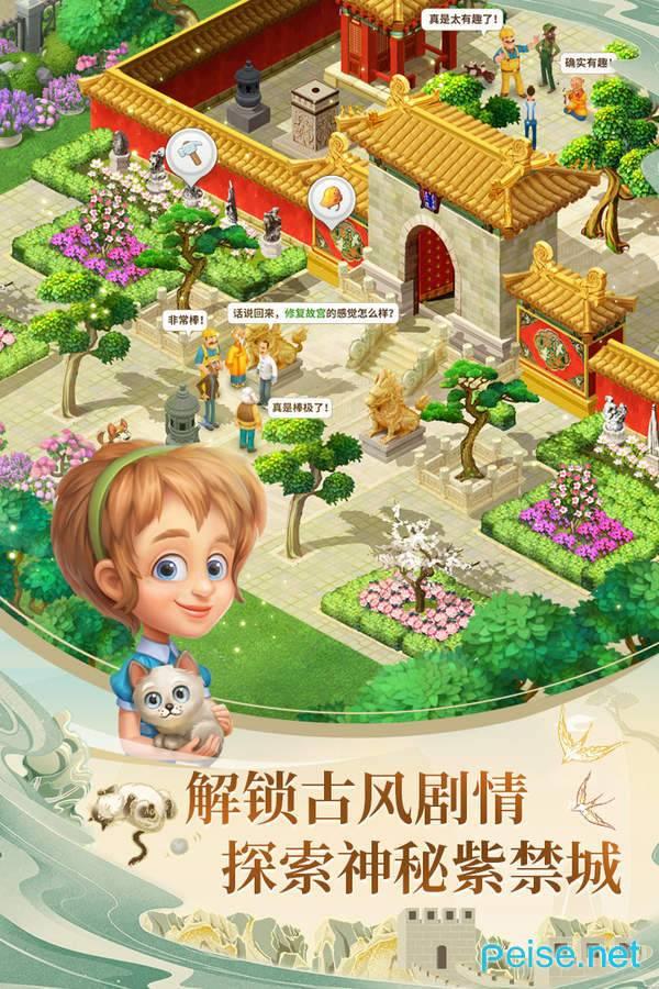 梦幻花园御花园版图4