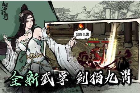 烟雨江湖最新无限元宝破解版