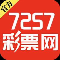 7257彩票手机版