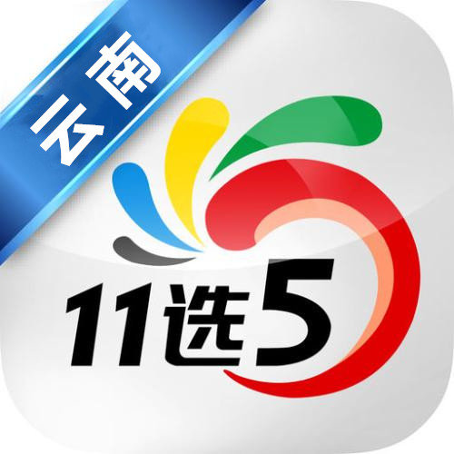 云南11选五中奖助手