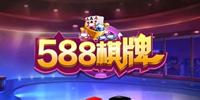 588棋牌全部版游戏下载