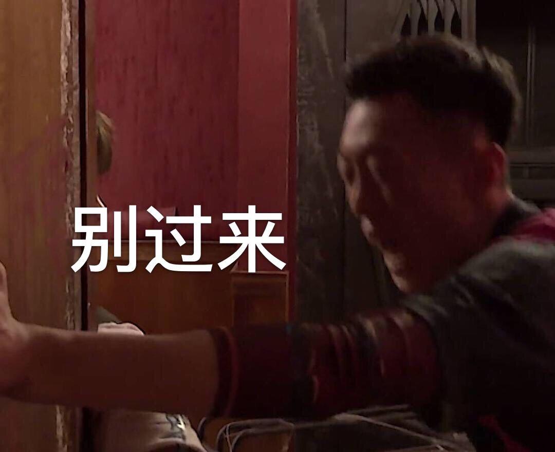 张国伟表情包