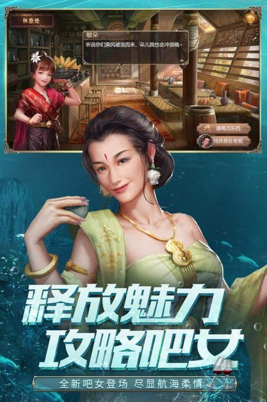大航海之路网易官方版