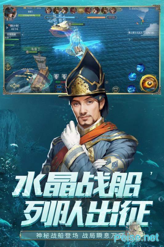 大航海之路网易官方版图3