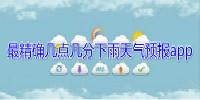 最精确几点几分下雨天气预报app
