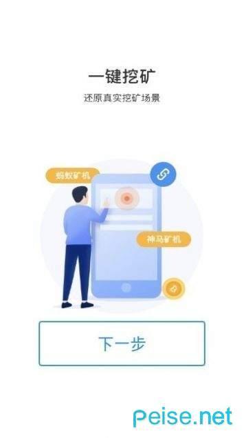 凤颖神技图1