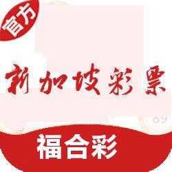 新加坡福合彩app