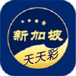 新加坡天天彩8点资讯网