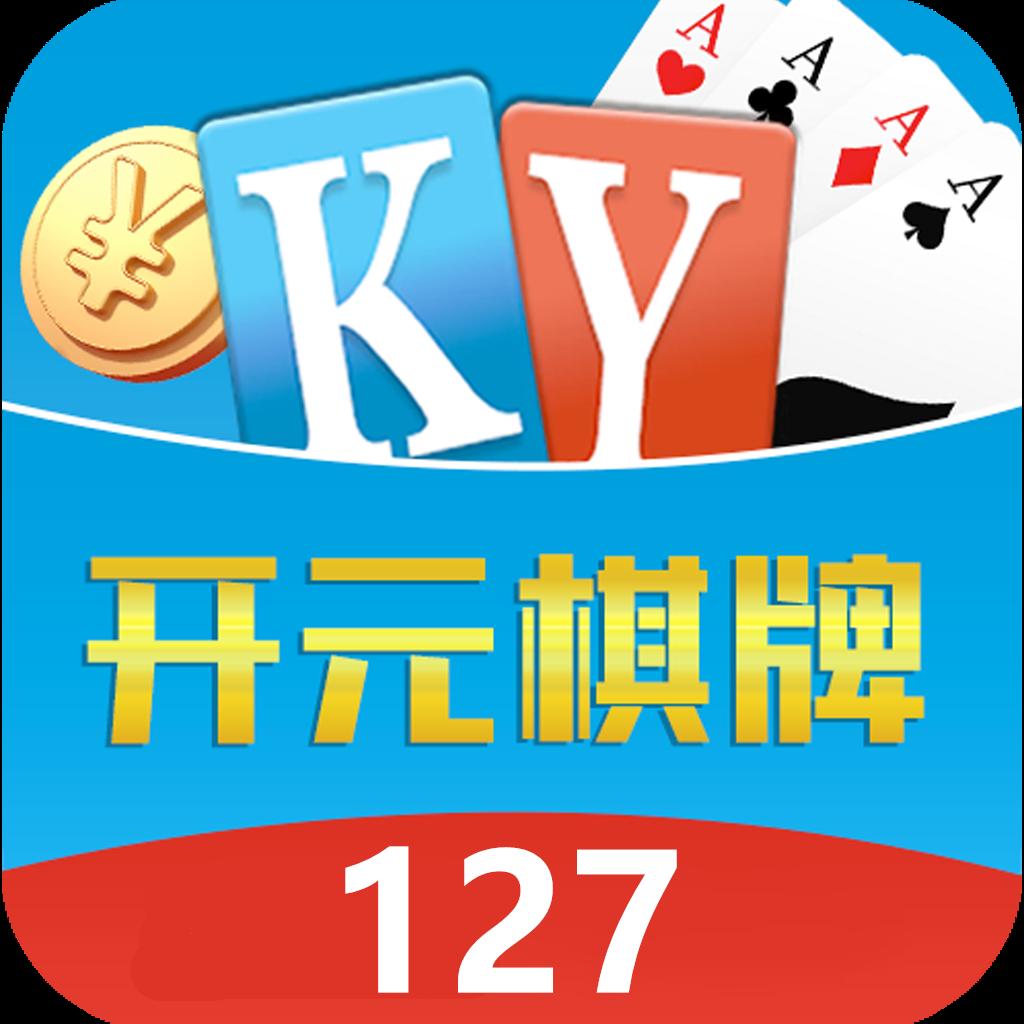 开元127棋牌
