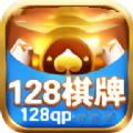 开元128棋牌