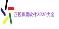 正规彩票软件2020