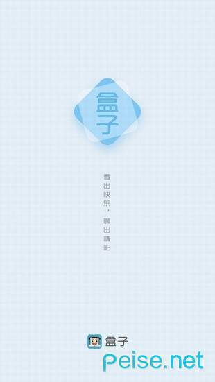 盒子小说免费版图1