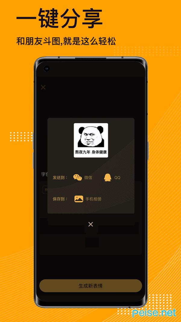 表情包神器app图1