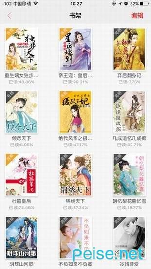 盒子小说免费版图2