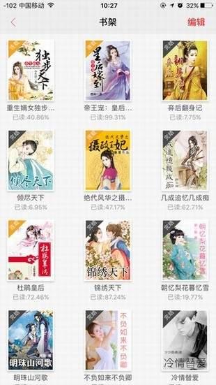 盒子小说免费版