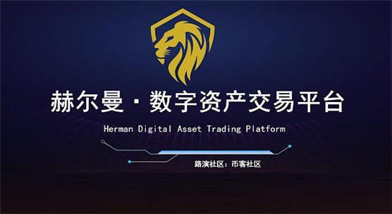 赫尔曼数字资产交易平台