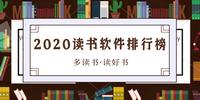 2020读书软件排行榜