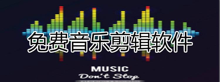 免费音乐剪辑软件