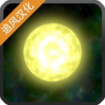 太阳系行星2汉化版