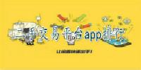 二手交易平台app排行