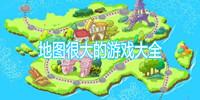 地图很大的游戏大全