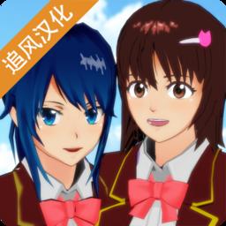 樱花校园模拟器变异版
