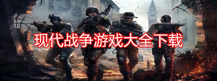 现代战争游戏大全下载