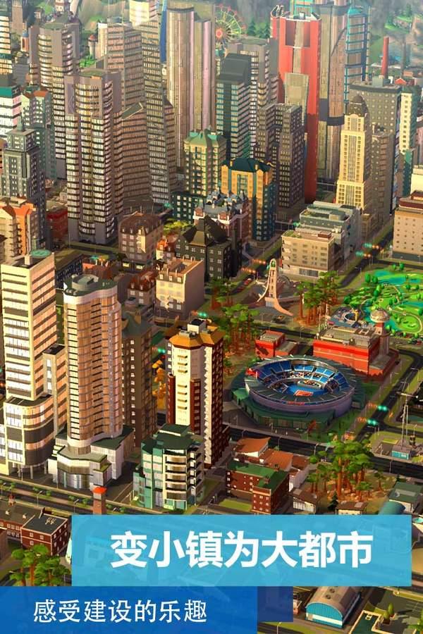 模擬城市我是市長最新破解版