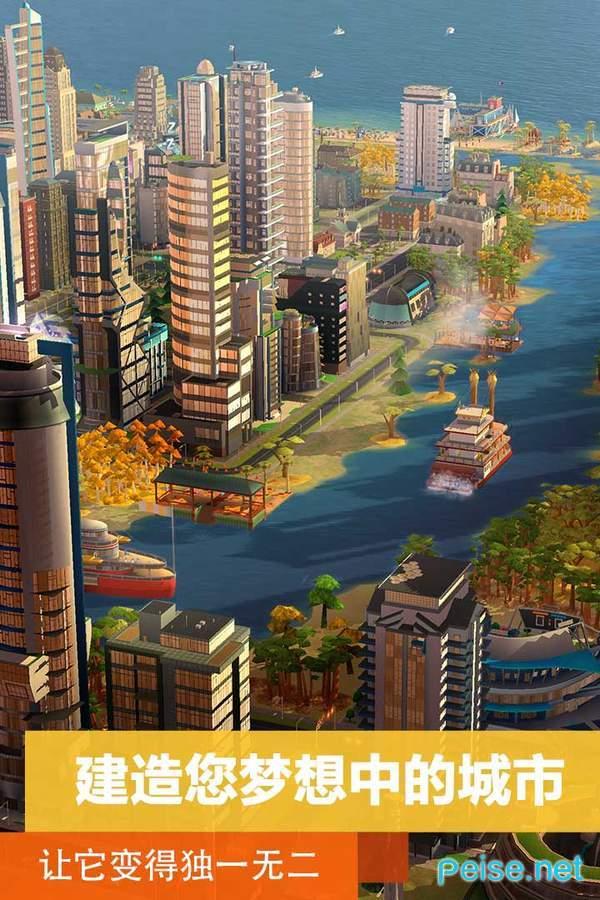 模擬城市我是市長最新破解版圖4